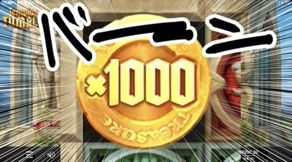 1000倍!!