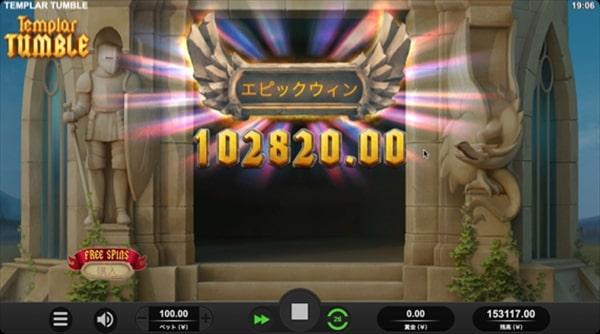 一撃10万円!!
