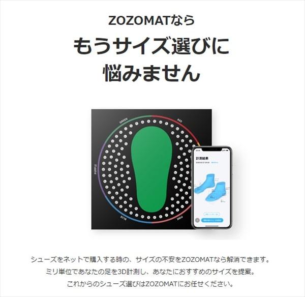 ZOZO MATとは?