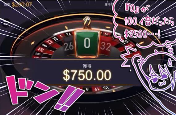 $750獲得