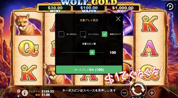 『Wolf Gold』に移動