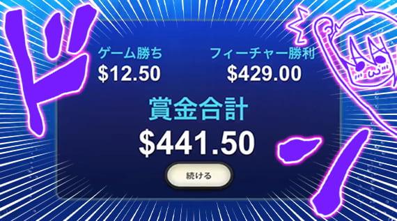 $441獲得!