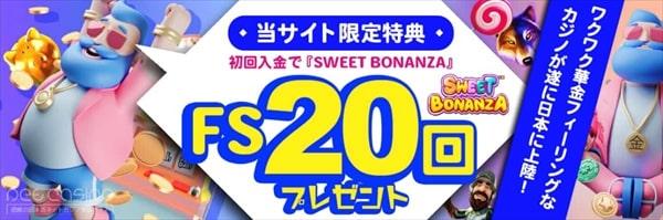 FS20回プレゼント