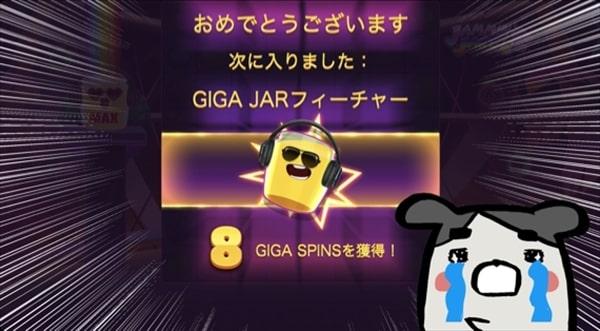 GIGA JAR