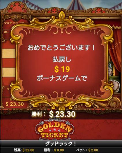 ゴールデンチケット02