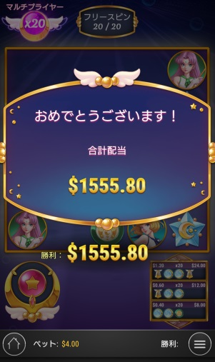 Moon Princess合計配当