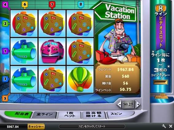 Vacation Station02