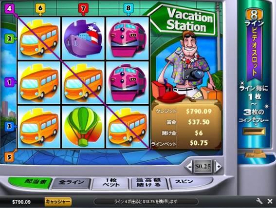 Vacation Station03