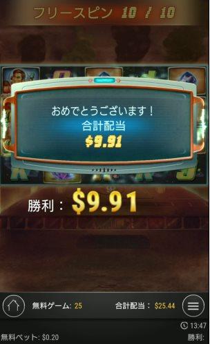 9.91ドル獲得