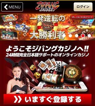 モバイル版ジパングカジノ