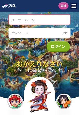 カジ旅公式サイト
