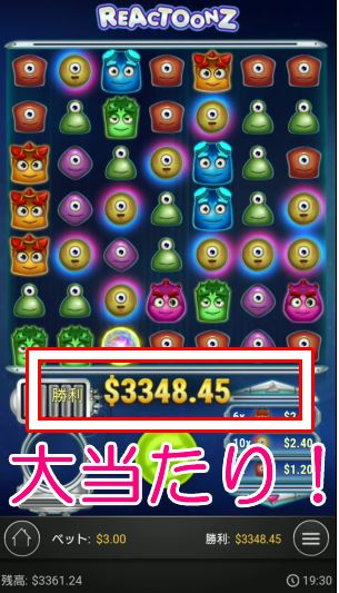 3348ドル獲得!