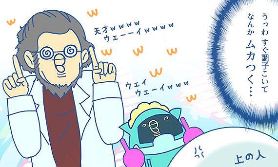 調子に乗るモーロック博士とエンプティ