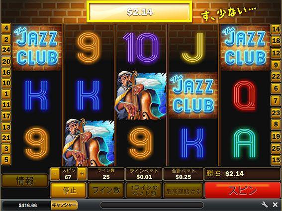 The JAZZ CLUBしょぼい2.14ドル