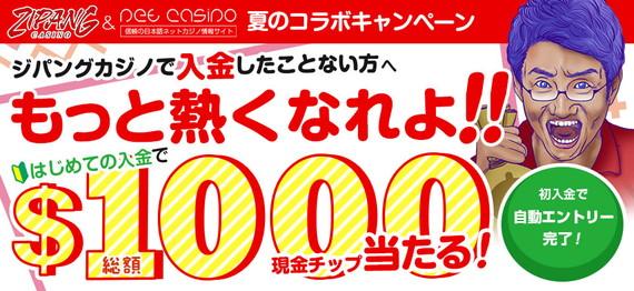 もっと熱くなれよ!!ジパングカジノ現金キャッシュ総額$1000プレゼント