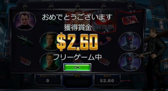$2.60獲得