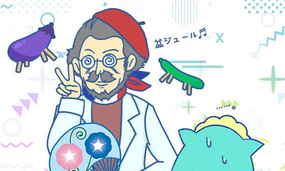 ボンジュールのモーロック博士