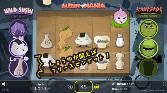WILD SUSHI大豆