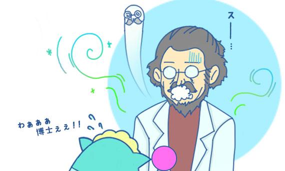 三途の川のモーロック博士