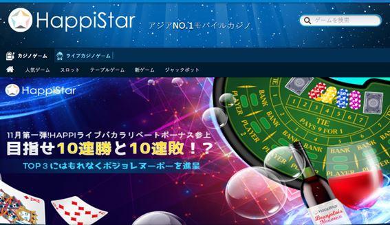 ハッピースターカジノ