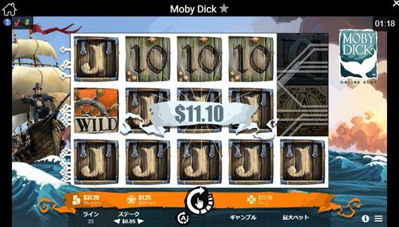 モビー・ディック04