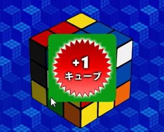 キューブの数