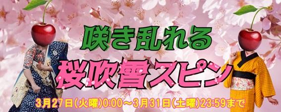 桜吹雪フリースピン