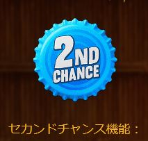 2ND CHANCE(セカンドチャンス機能)
