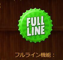 FULL LINE(フルライン機能)