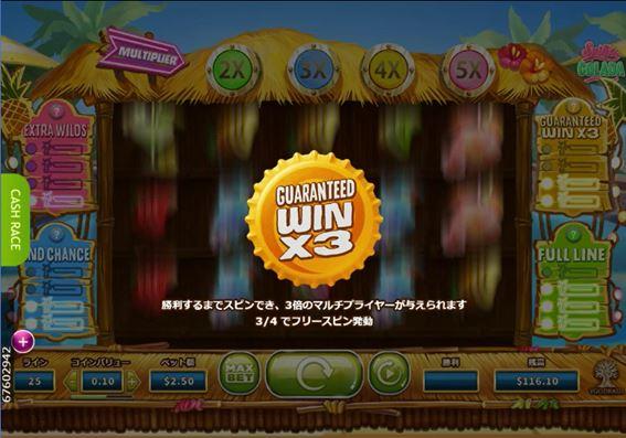 再びGUARANTEED WIN ×3