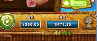 高配当$360獲得