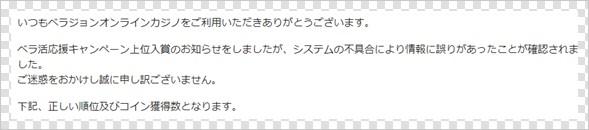 ベラジョン公式メール②
