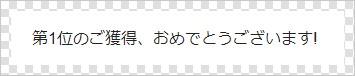 ベラ活2連覇のしんちゃん