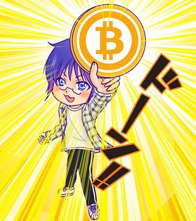 ビットコインを持つしんちゃん