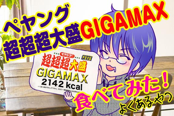 しんちゃん好物のペヤングの超超超大盛GIGAMAX