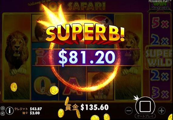 SUPERボーナス$81.20
