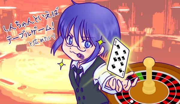 テーブルゲーム好きなしんちゃん