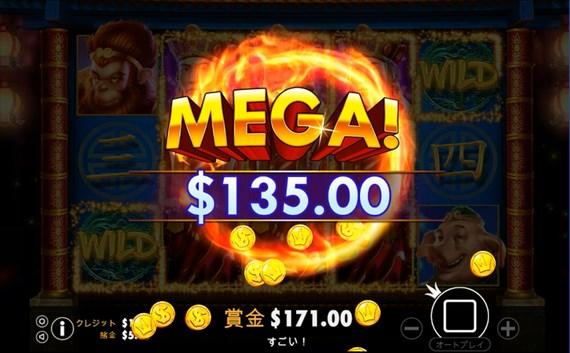 MEGA$135