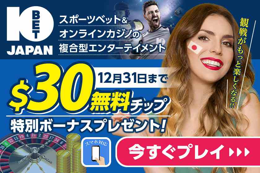 10bet Japanの無料チップ30ドル進呈