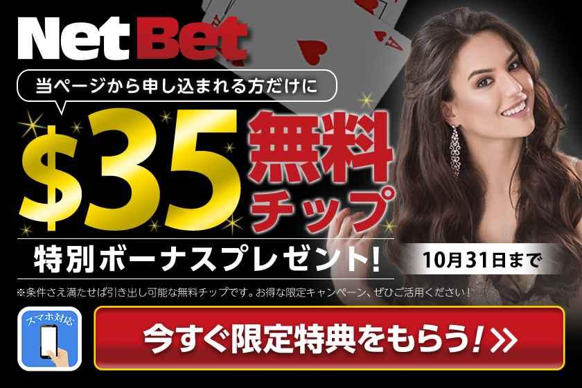 ネットベットカジノの無料チップ35ドル進呈