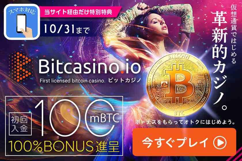 無料ボーナス100mBTC贈呈のビットカジノ