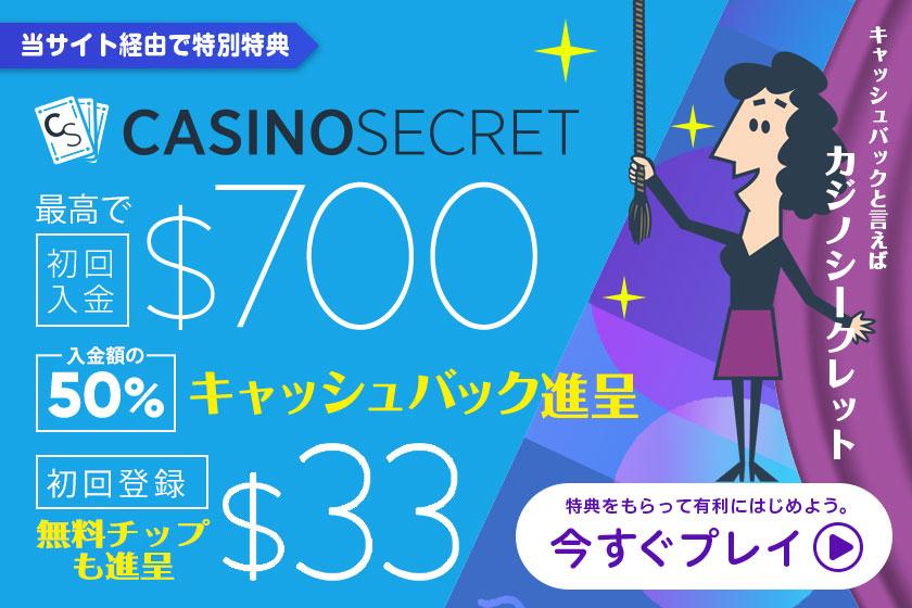 カジノシークレットの50%キャッシュバック最大$70