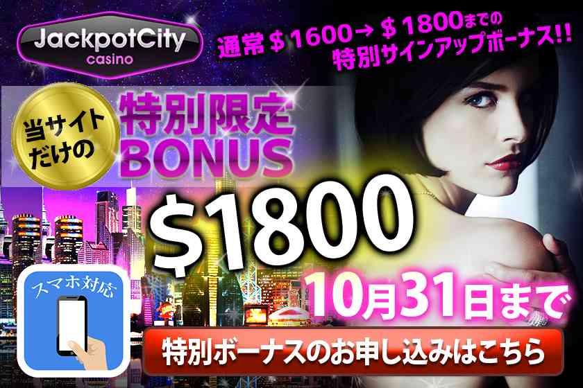 ジャックポットシティカジノの$1800ボーナス進呈
