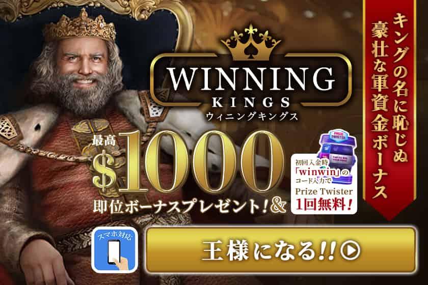 ウィニングキングス即位ボーナス最大$1,000
