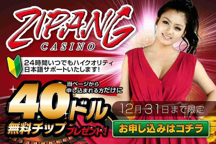 無料チップ30ドル贈呈のジパングカジノ