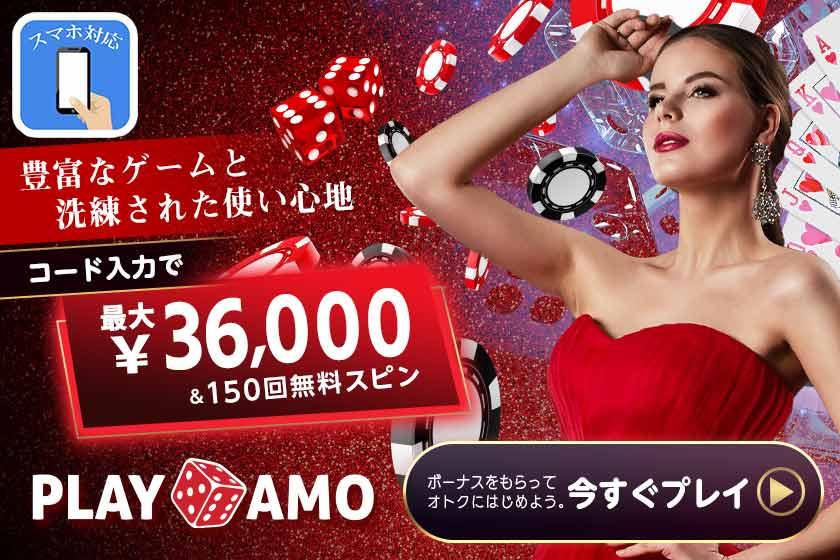 PlayAmo(プレイアモ)のウェルカムボーナス36000円と150回無料スピン