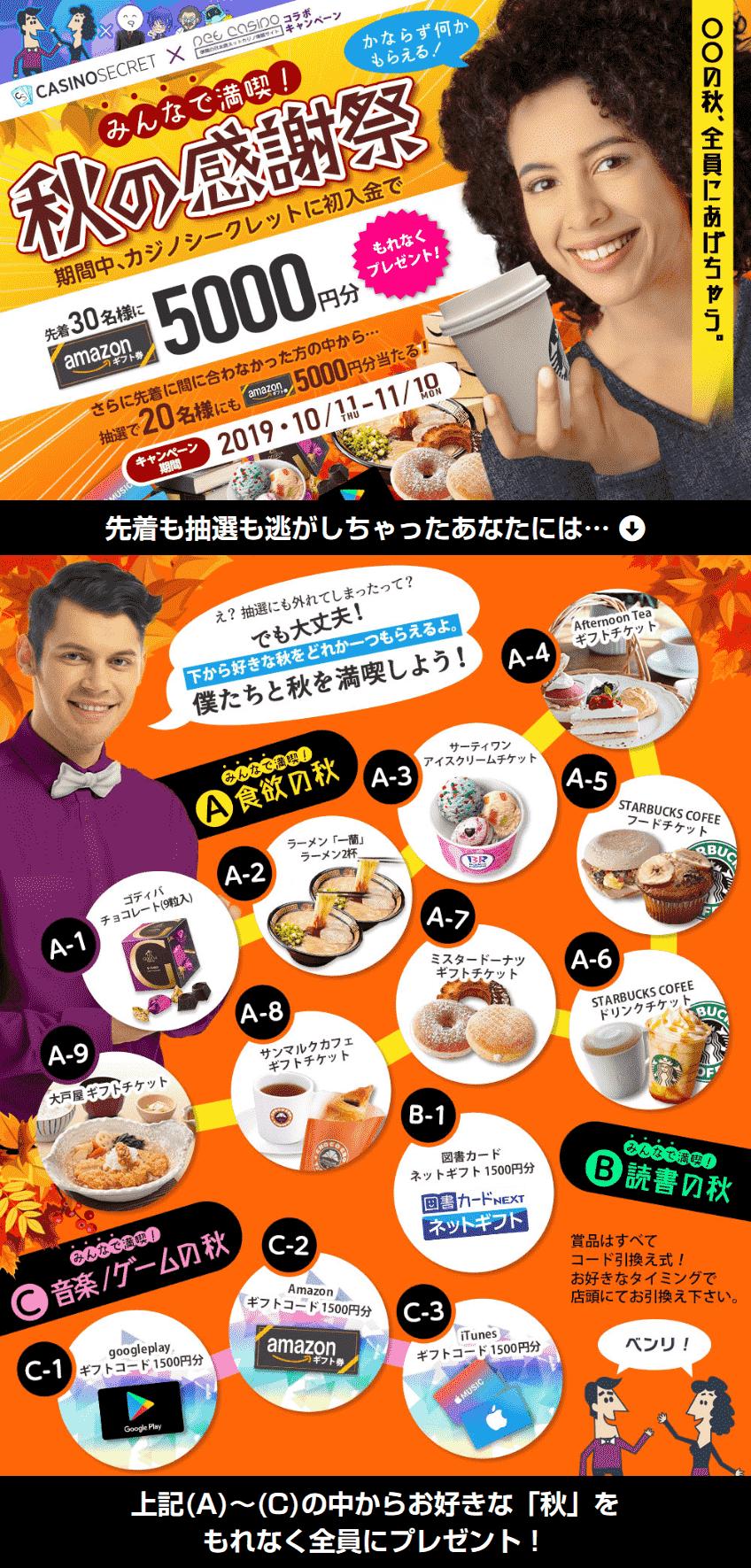 みんなで満喫!カジノシークレット秋の感謝祭のAmazonギフト券5000円
