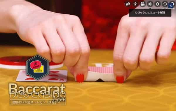 Baccarat Squeeze (ライブ)