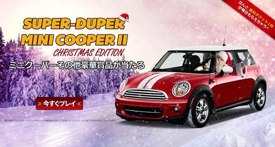 super_duper_mini_cooperプレゼント