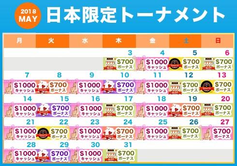 ベラジョン賭け相撲カレンダー